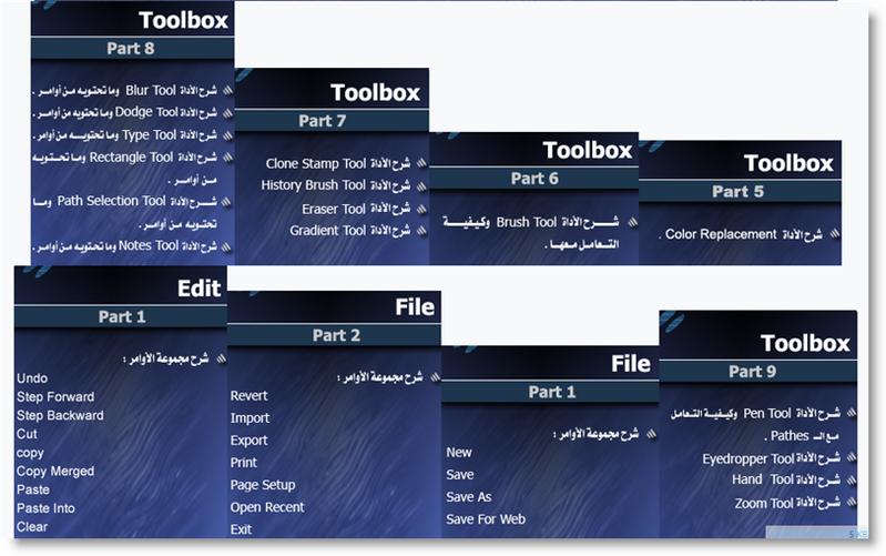 الاسطوانات التعليمية للفوتيشوب العربية 18102.imgcache