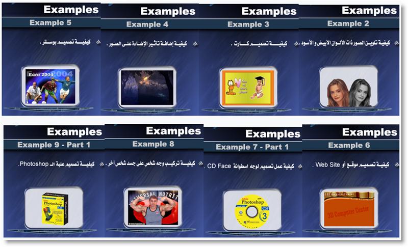 الاسطوانات التعليمية للفوتيشوب العربية 18112.imgcache