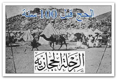 الحج..!! 18952.imgcache