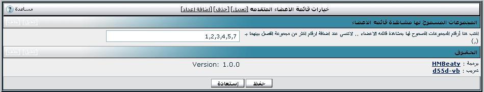 الاعضاء المتقدمه الاصدار 1.0.0 19210.imgcache
