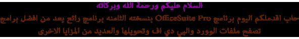 البرنامج OfficeSuite Prem Conveter v8.1.266 18340alsh3er.png