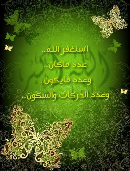 الاسلامية 2015 21707alsh3er.png