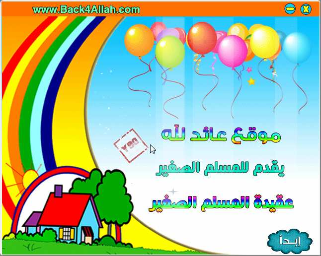 الإسلامية 22791alsh3er.jpg