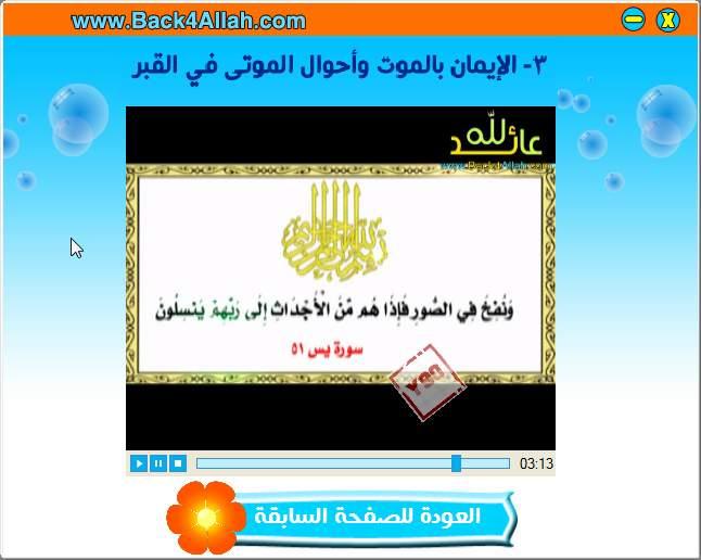 الإسلامية 22797alsh3er.jpg