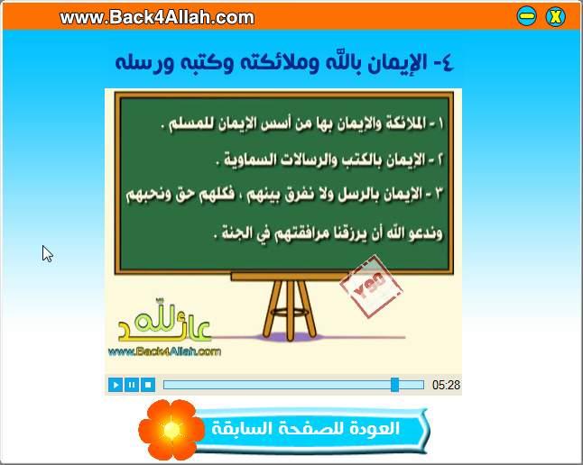 الإسلامية 22799alsh3er.jpg