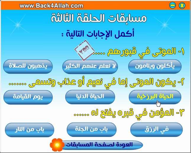 الإسلامية 22800alsh3er.jpg