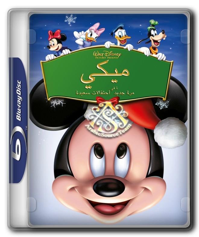الكرتون والمغامرات Mickey's Twice Upon 22836alsh3er.png