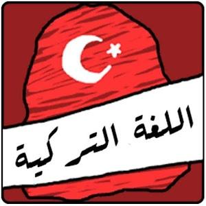 التركية 32427alsh3er.png