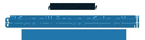 المحادثة والدردشة تيليجرام Telegram Desktop 34076alsh3er.png