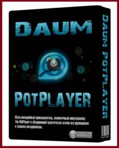 الفيديو Daum PotPlayer 1.7.10667 34361alsh3er.png