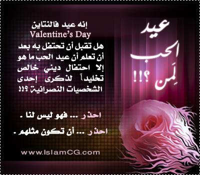 الاحتفال بعيد الحب الفلنتين 21211