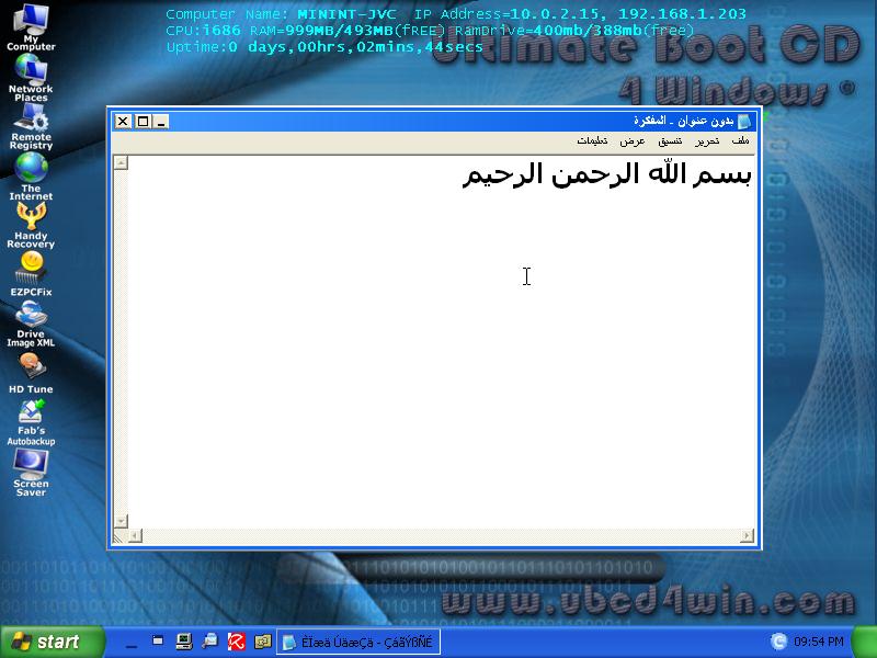 اسطوانة الصيانة ultimatebot windows 2010 21717.imgcache