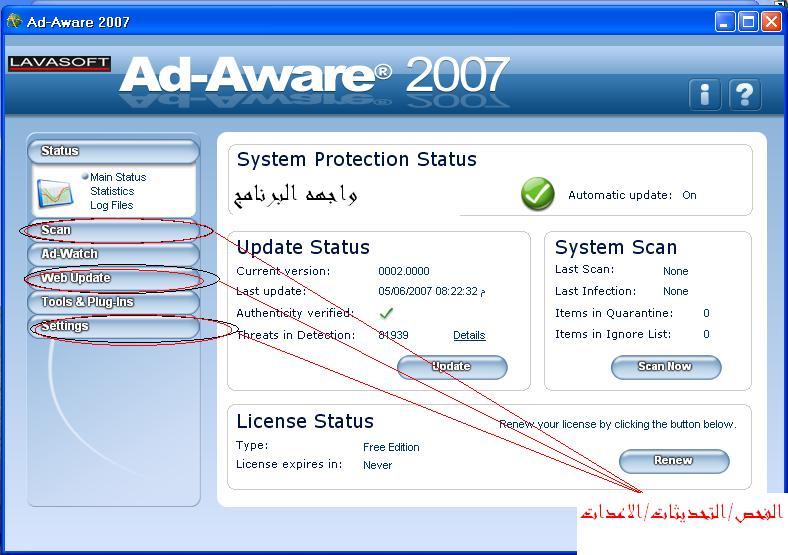 الفيروسات 2008 بكراكاتها وسيريلاتها 4767.imgcache