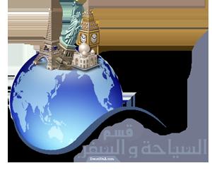 كل مايخص السياحة والسفر ومعلومات عن الدول وأهم مواقع السياحة