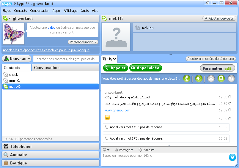 الاصدقاء Skype 8.21.0.7 34654alsh3er.png