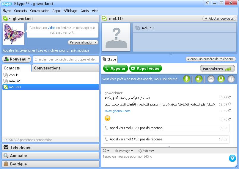 والمكالمات الصوتية Skype 8.33.0.53 36193alsh3er.png