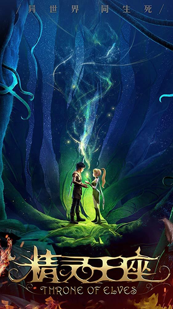 الأنيميشن والفنتازيا Throne Elves 2016 36467alsh3er.jpg