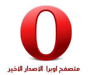 Opera 57.0.3098.76 36524alsh3er.png