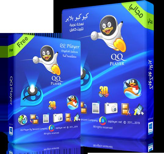 QQPlayer v4.1.3.658│ الملتميديا الإحترافي 36633alsh3er.jpg