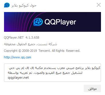 QQPlayer v4.1.3.658│ الملتميديا الإحترافي 36647alsh3er.jpg