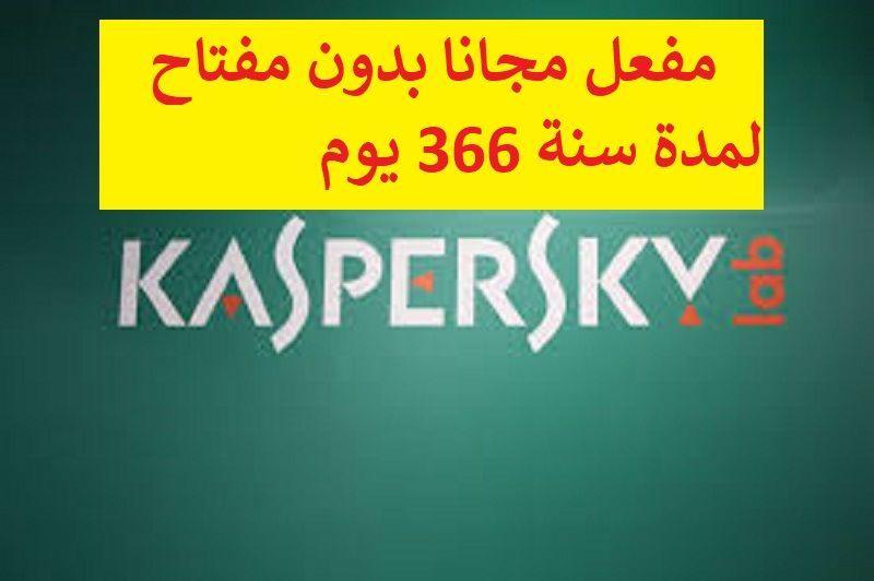 Kaspersky 2019 36730alsh3er.jpg