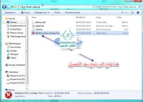 البرنامج الزرقاء 36794alsh3er.png