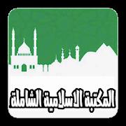 الاسلامية 37120alsh3er.png