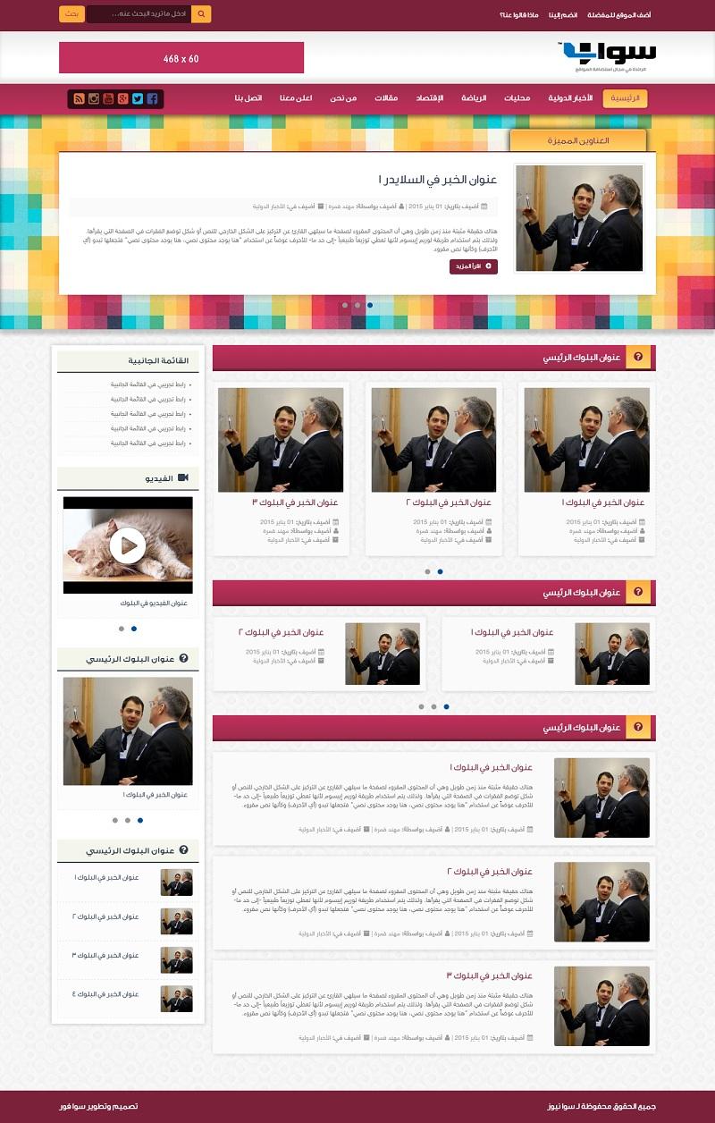 Sawa News 37207alsh3er.jpg