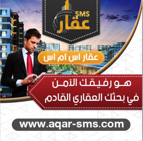 aqarsms 37211alsh3er.png