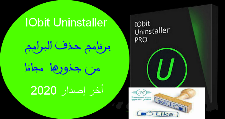 Download IObit Uninstaller البرامج 37363alsh3er.jpg
